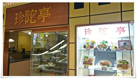 珍陀亭(ちんだてい)チトセピア店