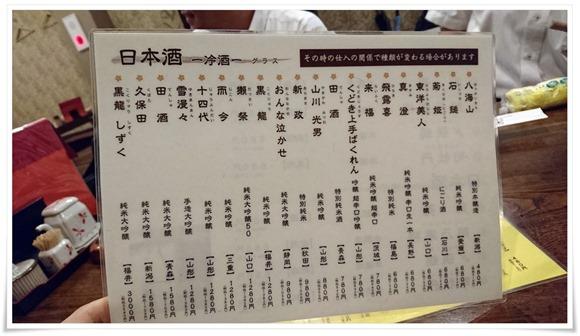 日本酒メニュー@旬菜鮮魚と旨い酒 栄都屋