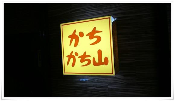 かちかち山 黒崎店@八幡西区黒崎