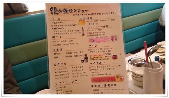 飲み放題メニュー@かちかち山 黒崎店