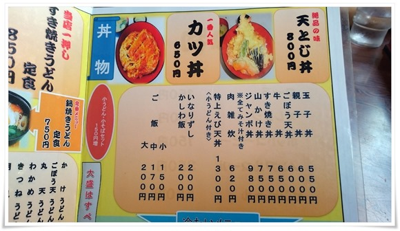 丼物メニュー@こまどりうどん