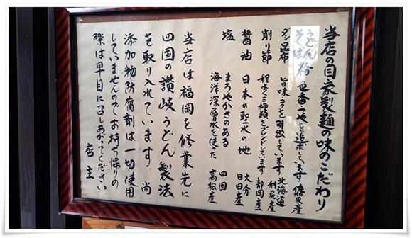 自家製麺のこだわり@こまどりうどん