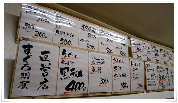 まぐろ問屋直営店@こずえ食堂