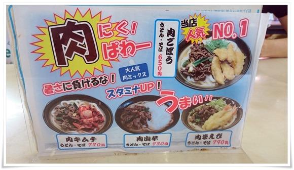 人気NO.1メニュー@牧のうどん三川内店