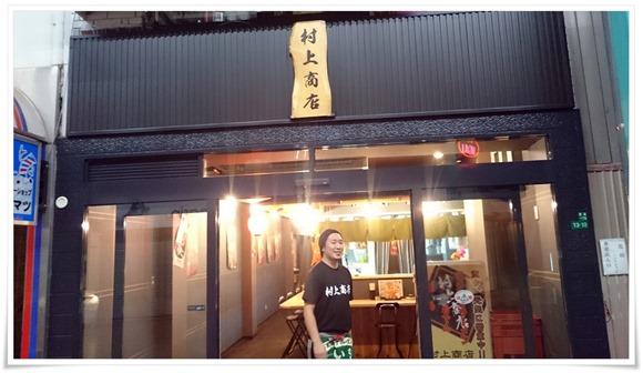 村上商店(むらかみしょうてん)@黒崎