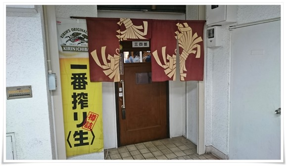 立呑処 三四郎(さんしろう)@八幡西区黒崎