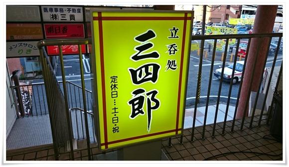 店頭の看板@三四郎(さんしろう)