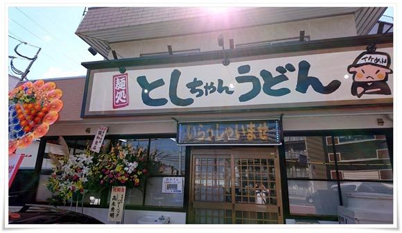 としちゃんうどん@八幡東区前田