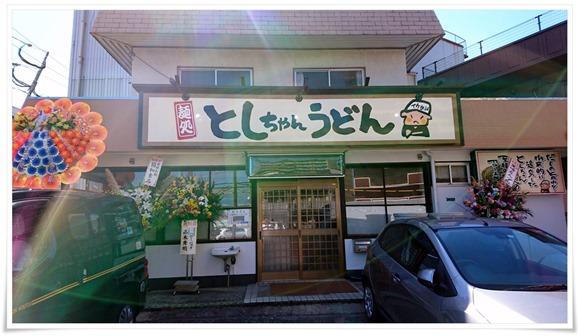 店舗前の駐車場@としちゃんうどん