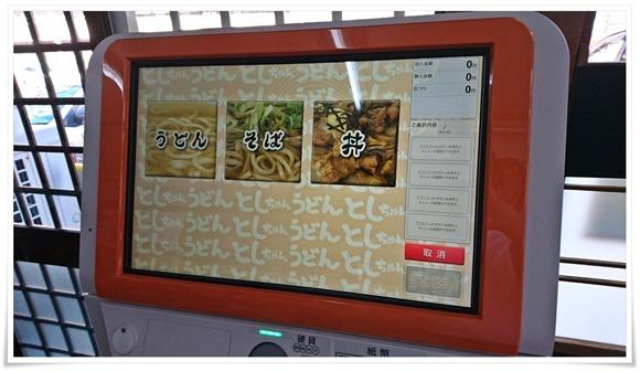 食券機@としちゃんうどん