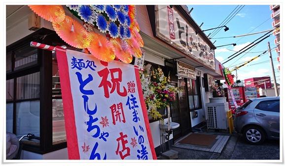 オープンおめでとう@としちゃんうどん