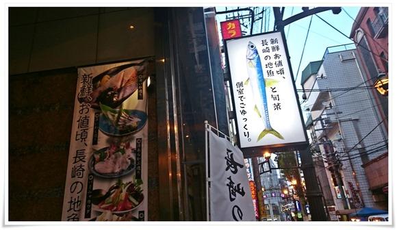 地魚と旬菜 雑魚屋 長崎思案橋店