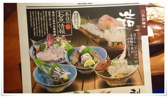 鮮魚が激ウマ@雑魚屋 長崎思案橋店