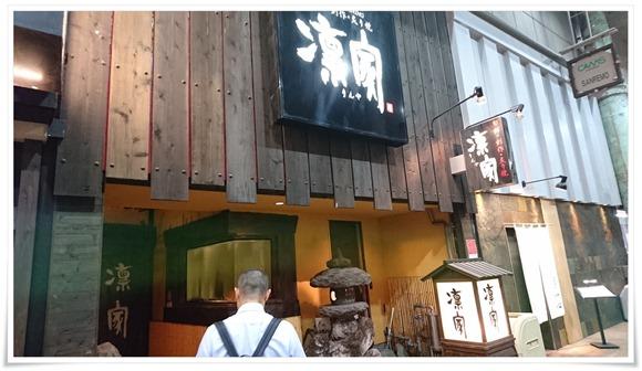 旬鮮ダイニング 凛家(りんや)黒崎店