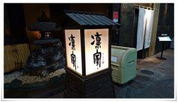 旬鮮ダイニング 凛家(りんや)