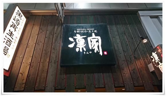黒崎再生酒場のお隣@旬鮮ダイニング 凛家