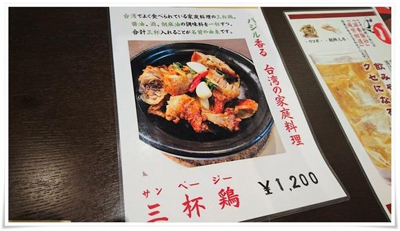 三杯鶏メニュー@チャイニーズレストラン ハチ