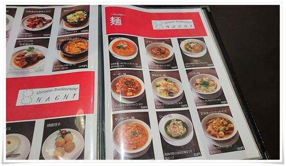 麺メニュー@チャイニーズレストラン ハチ