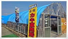 永田牡蠣直売所@行橋・蓑島漁港deカキ小屋修行~2018年冬期カキ小屋シーズン突入です!