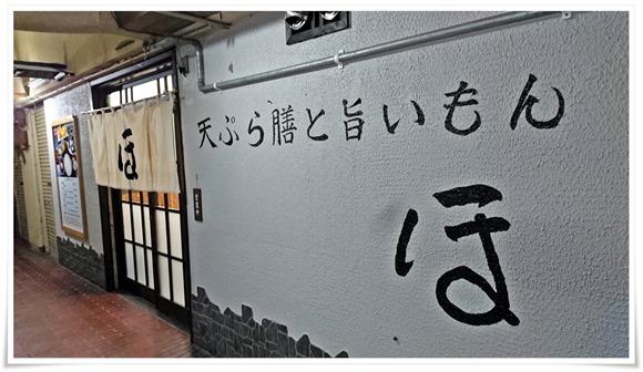 天ぷら膳と旨いもん ほ@黒崎