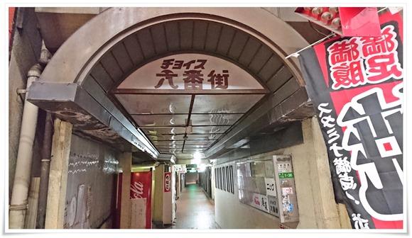 チョイス六番街@天ぷら膳と旨いもん ほ