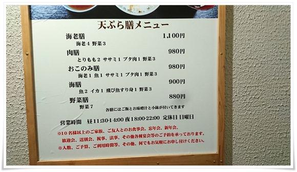 天ぷら膳メニュー@天ぷら膳と旨いもん ほ