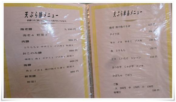天ぷらメニュー@天ぷら膳と旨いもん ほ