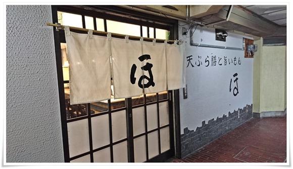 店舗外観@天ぷら膳と旨いもん ほ