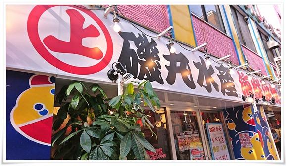 磯丸水産 小倉魚町店@北九州・小倉