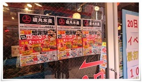 11月下旬に一周年@磯丸水産 小倉魚町店