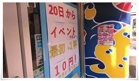 イベント開催@磯丸水産 小倉魚町店