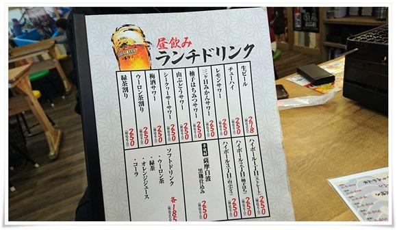 昼飲みドリンクメニュー@磯丸水産 小倉魚町店