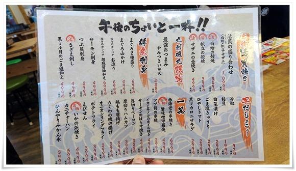 昼飲みツマミメニュー@磯丸水産 小倉魚町店