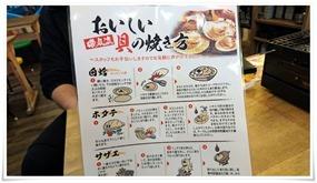 貝の焼き方@磯丸水産 小倉魚町店