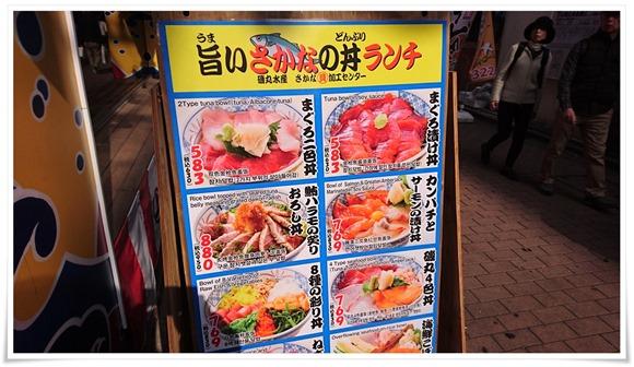 丼ランチメニュー@磯丸水産 小倉魚町店
