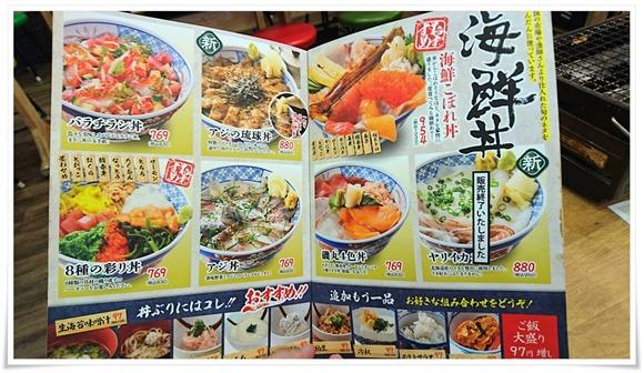 海鮮丼メニュー@磯丸水産 小倉魚町店