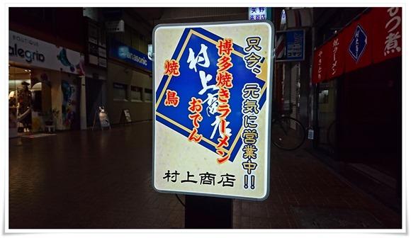 村上商店@黒崎