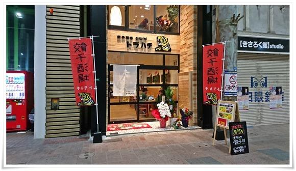 餃子酒場トラハチ黒崎店@八幡西区黒崎