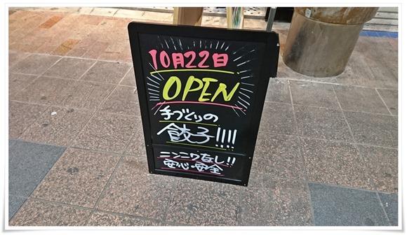 10/22オープン@餃子酒場トラハチ黒崎店