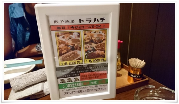 コース当日OK@餃子酒場トラハチ黒崎店