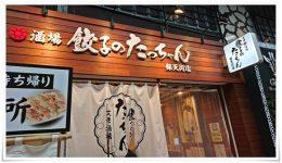 餃子のたっちゃん銀天街店