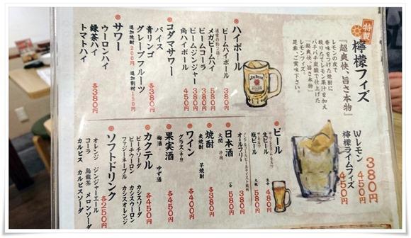 ドリンクメニュー@餃子のたっちゃん銀天街店