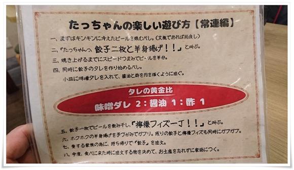 楽しい遊び方@餃子のたっちゃん銀天街店