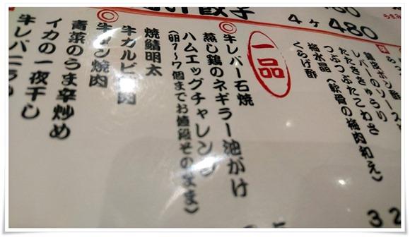 チャレンジメニュー@餃子のたっちゃん銀天街店