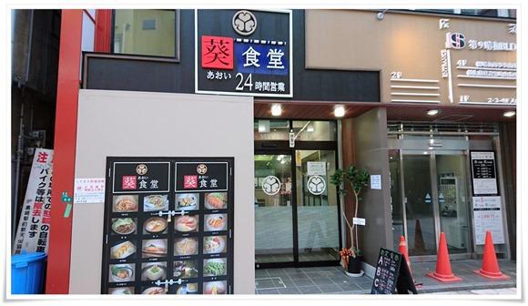 葵食堂@黒崎・新天街~2019年2月オープンの24時間営業予定食堂。ひとり&チョイ飲みに最適です!