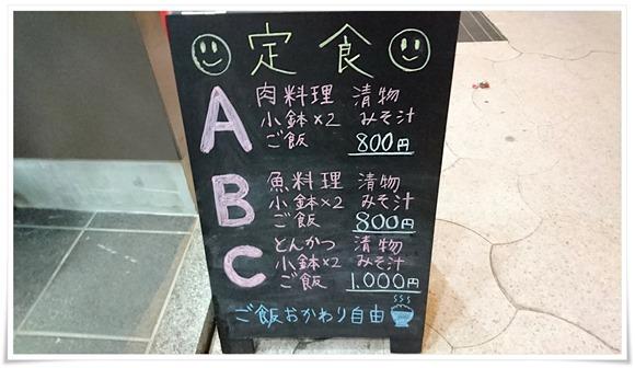 定食メニュー@葵食堂