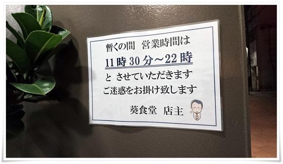 営業時間案内@葵食堂