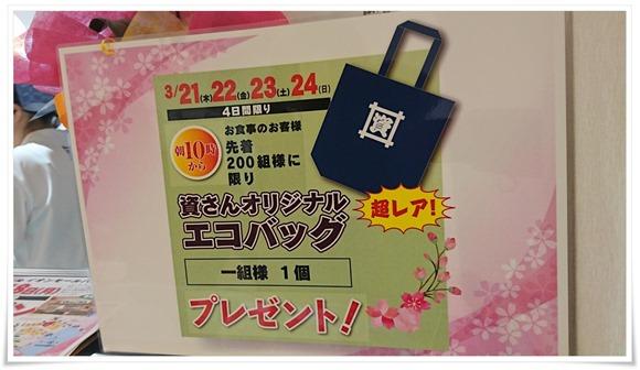 エコバックプレゼント@イオンモール八幡東店
