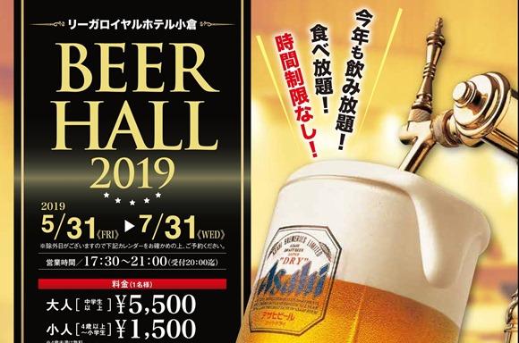 リーガロイヤルホテル小倉 BEER HALL 2019