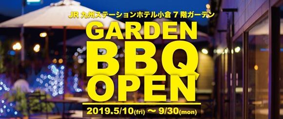 JR九州ステーションホテル小倉 GARDEN BBQ
